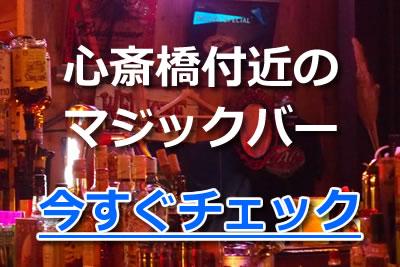 難波 マジック バー 心斎橋