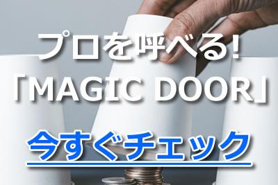 難波 マジック バー MAGICDOOR マジシャン派遣