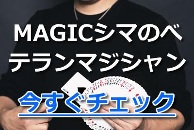 上野 マジック バー MAGICシマ ベテランマジシャン